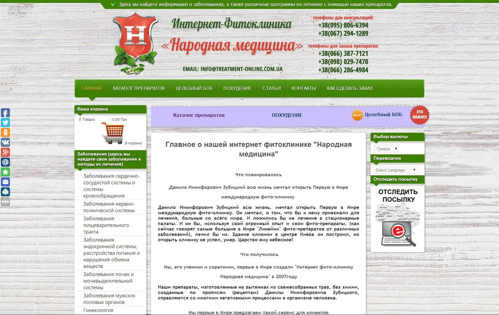 www.treatment-online.com.ua