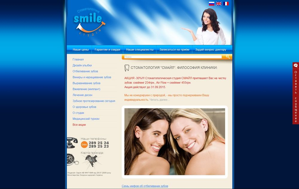 artsmile.com.ua/ru/index