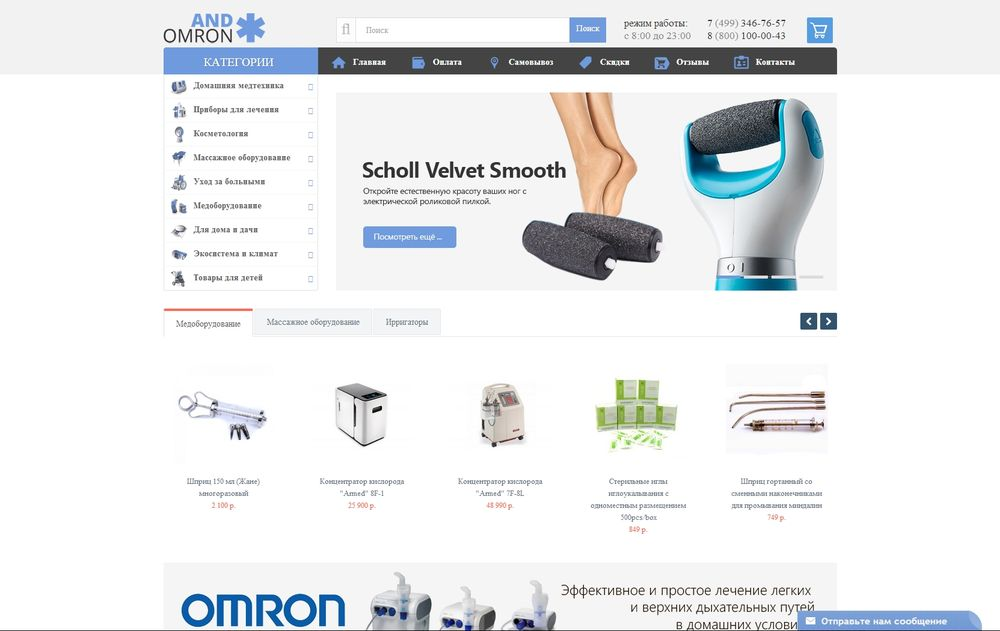 www.and-omron.ru