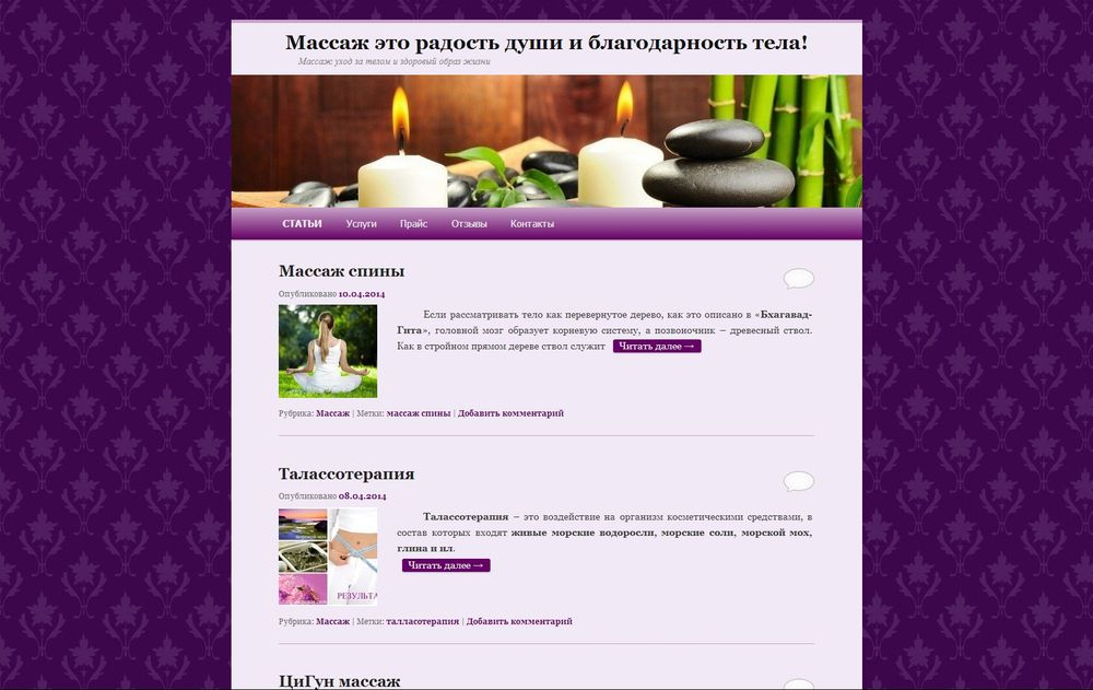 massageffect.ru
