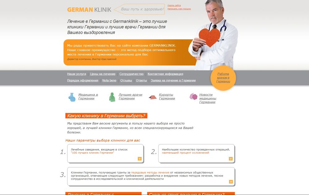 www.germanklinik.de