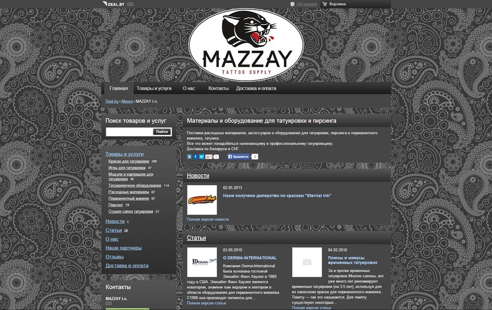 mazzay.deal.by