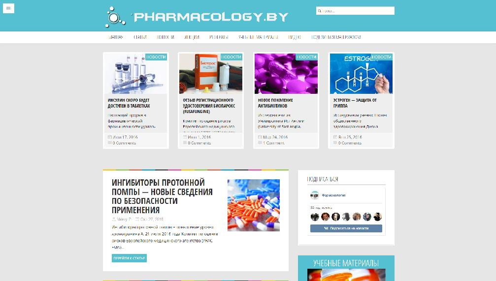 pharmacology.by