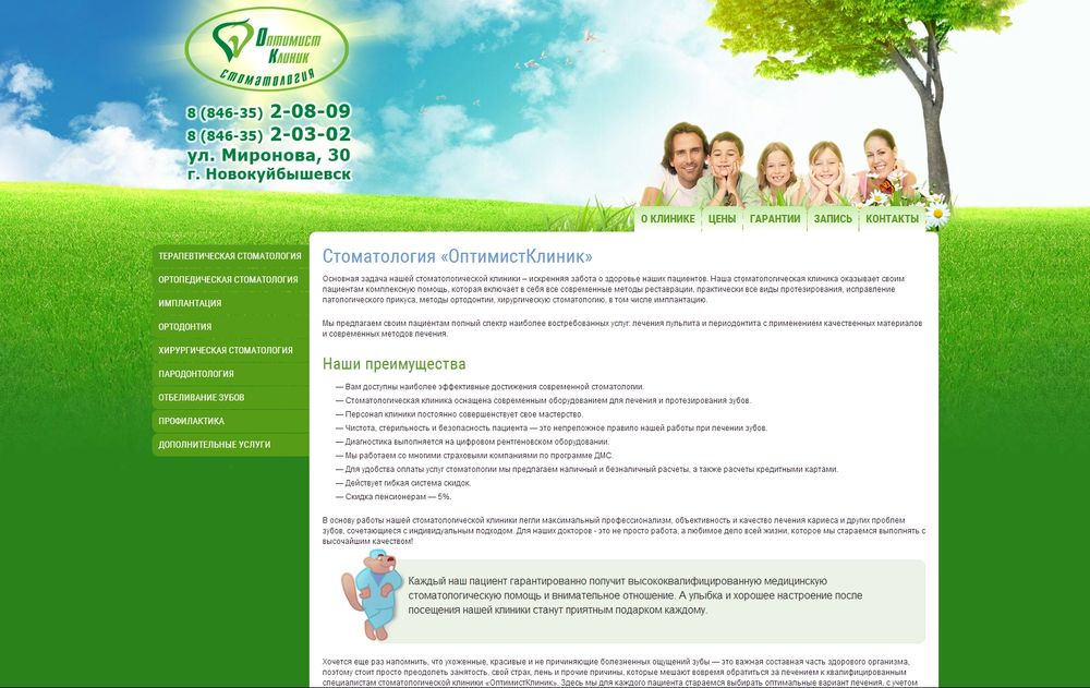 www.optimistclinic.ru