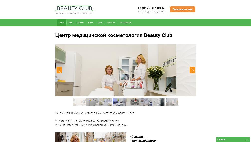 bcclinic.ru?utm_source=med-catalog.com