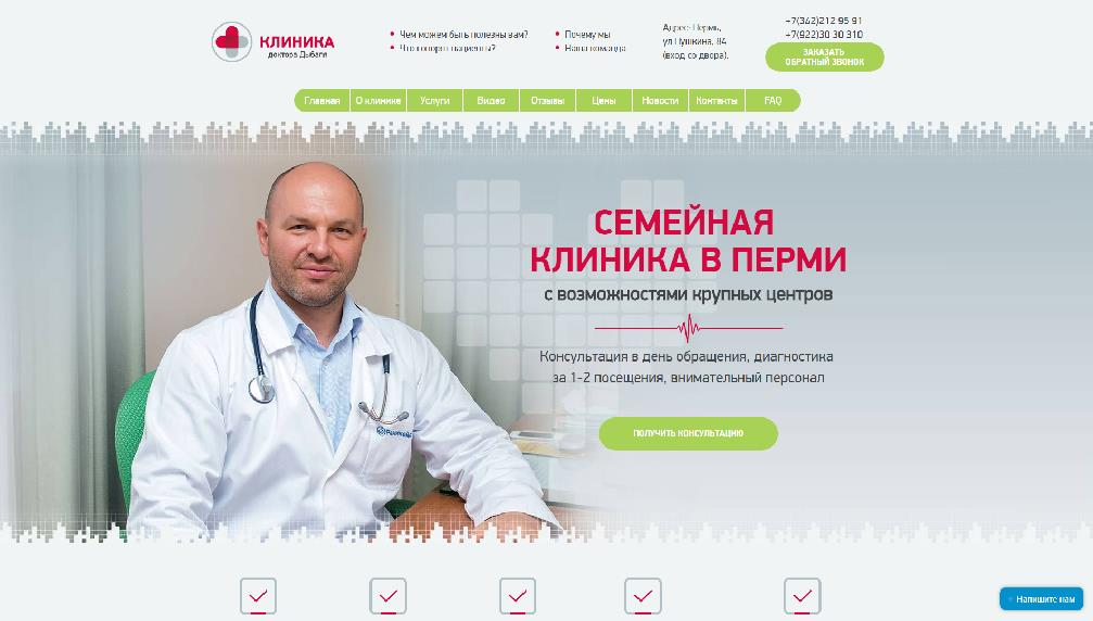 www.clinicaperm.ru