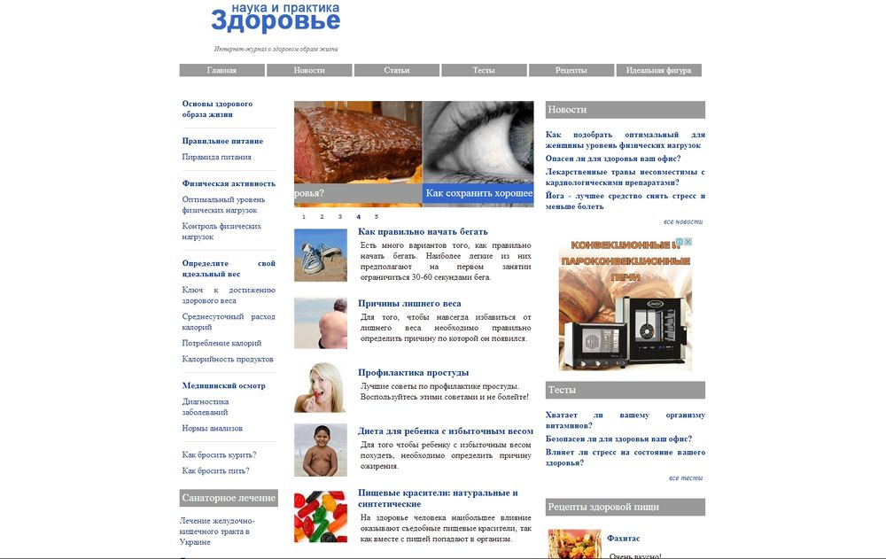www.science-health.com.ua