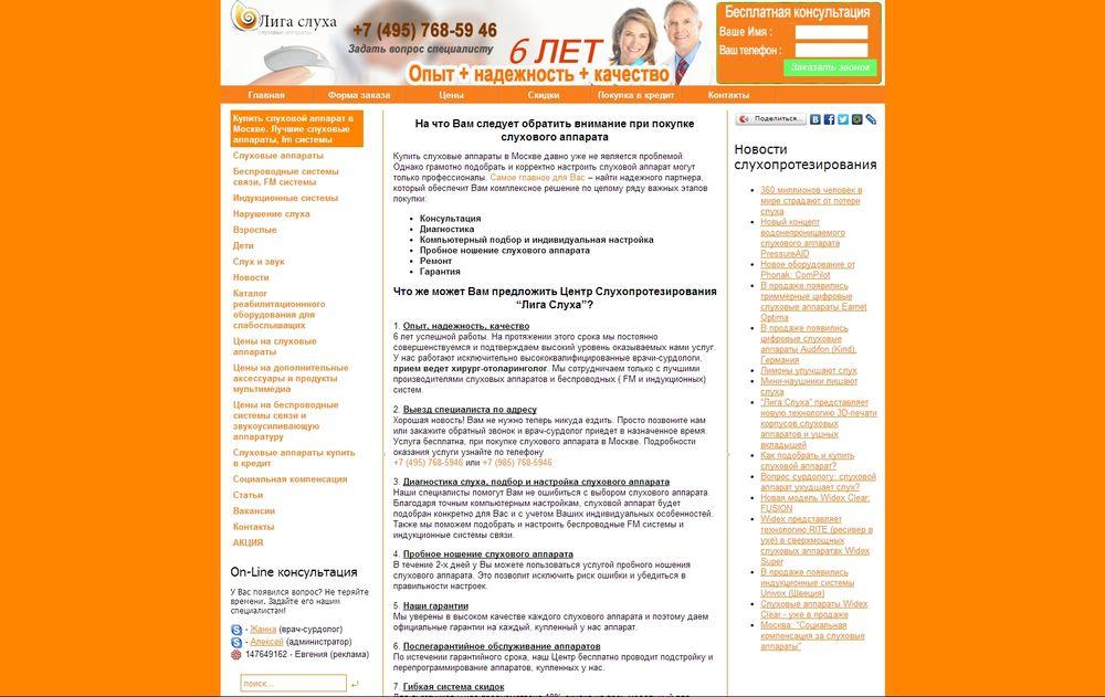 Запись интернет к врачу в десногорске