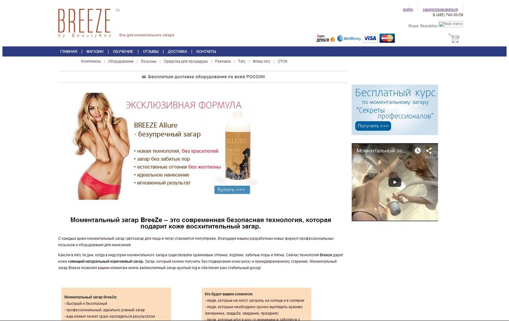www.breeze.beautykey.ru
