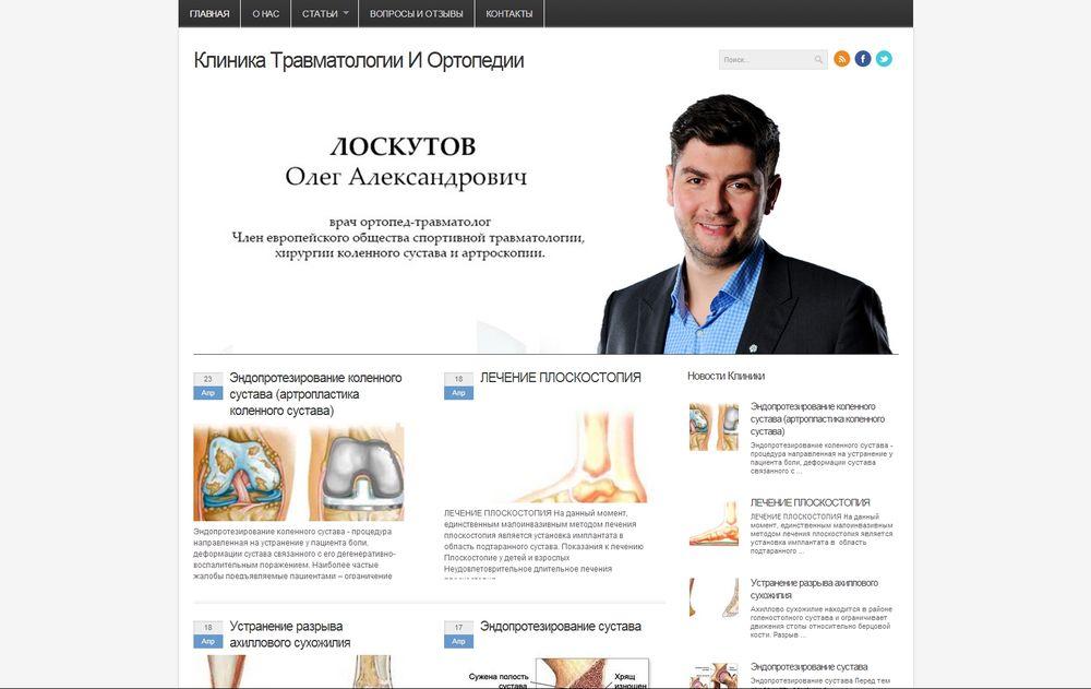 днепропетровск клиника доктора береза