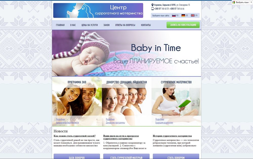 www.surrogate-mother.ru