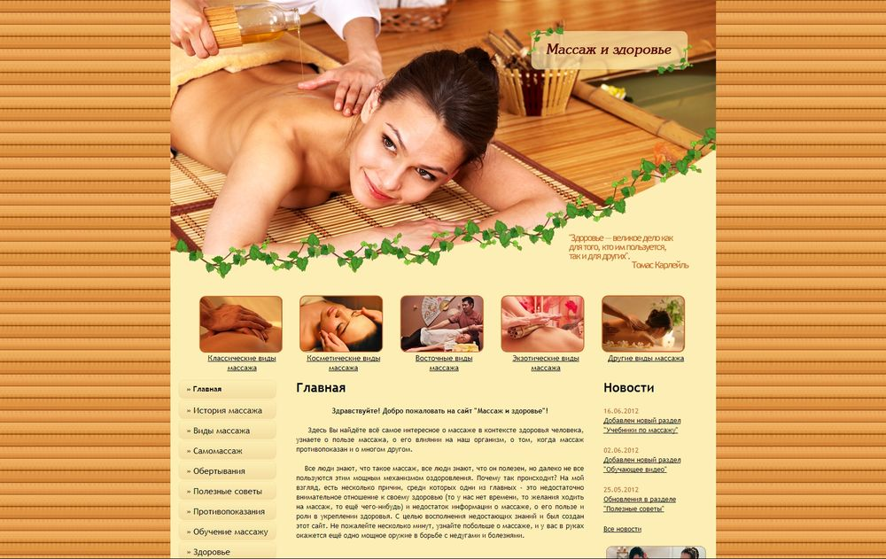 massagist30.ru