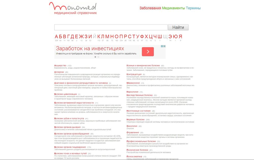 diseases.monomed.ru