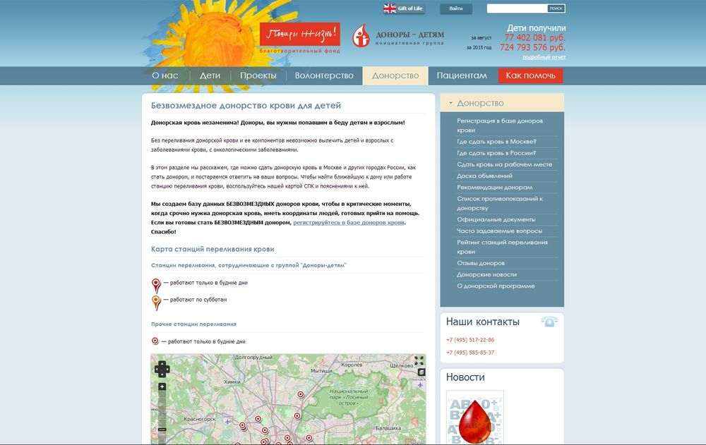 www.donors.ru/