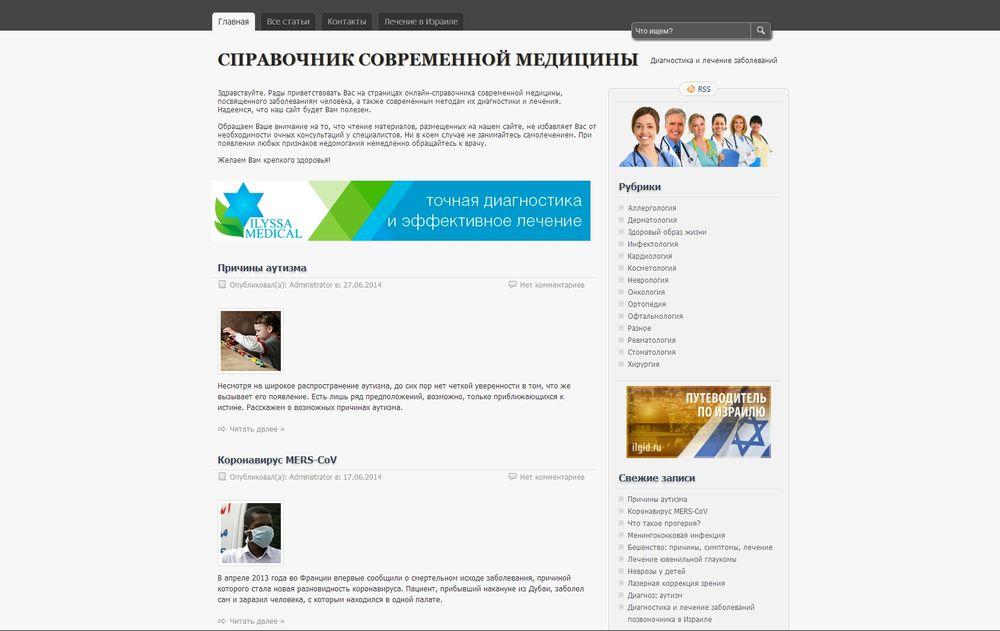 справочник поликлинники москвы: