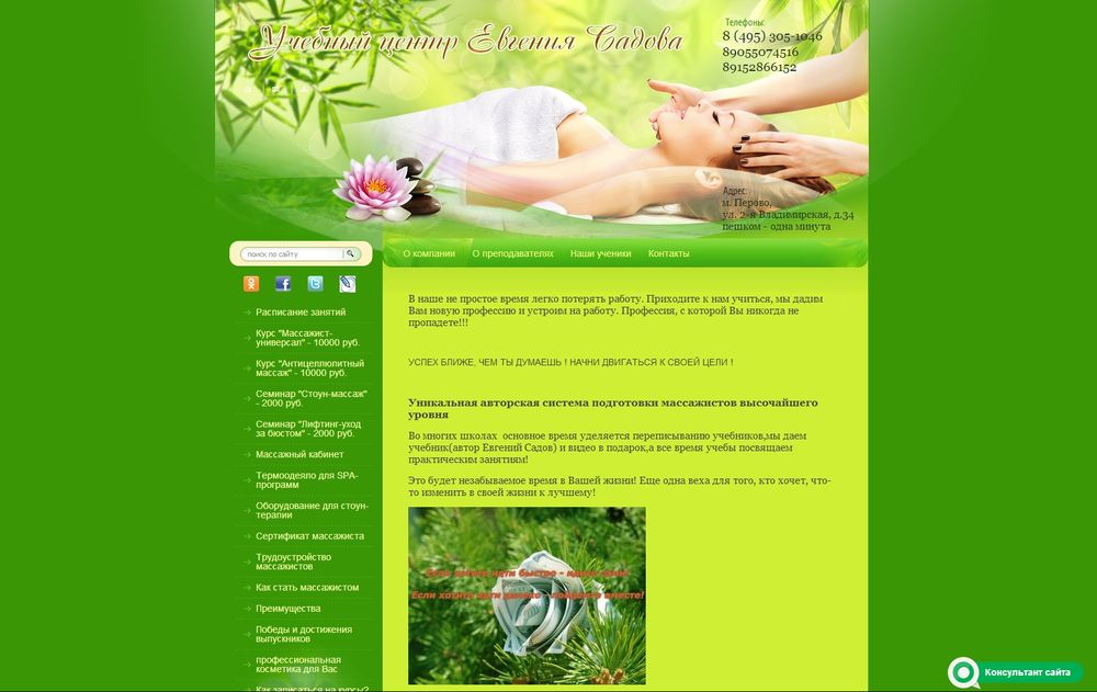 www.centr-massage.ru