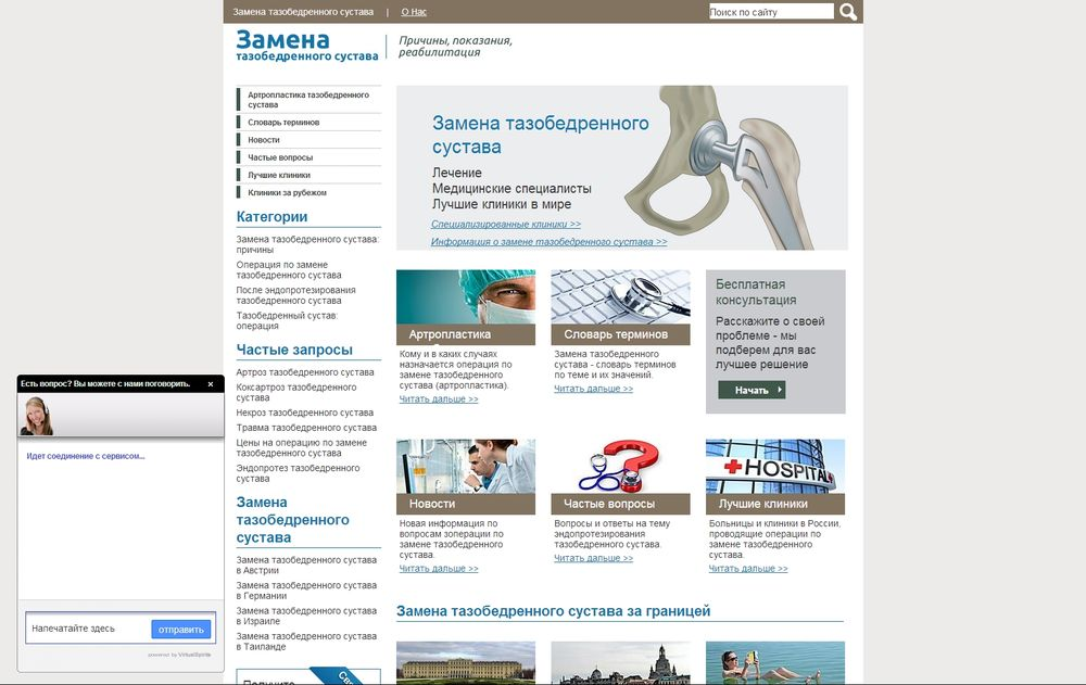 www.hip-replacement.ru/