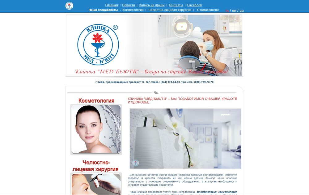 med-beauty.com.ua/